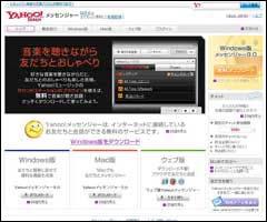 Yahoo!メッセンジャー
