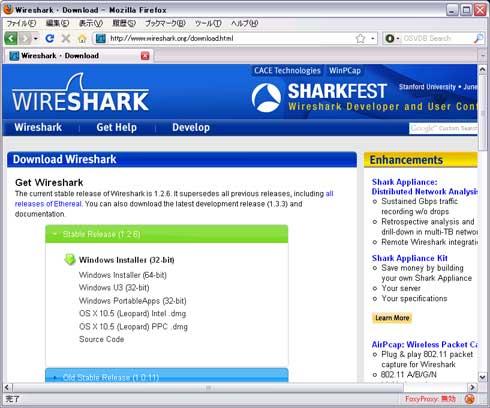 図1 「Wireshark」の公式サイト