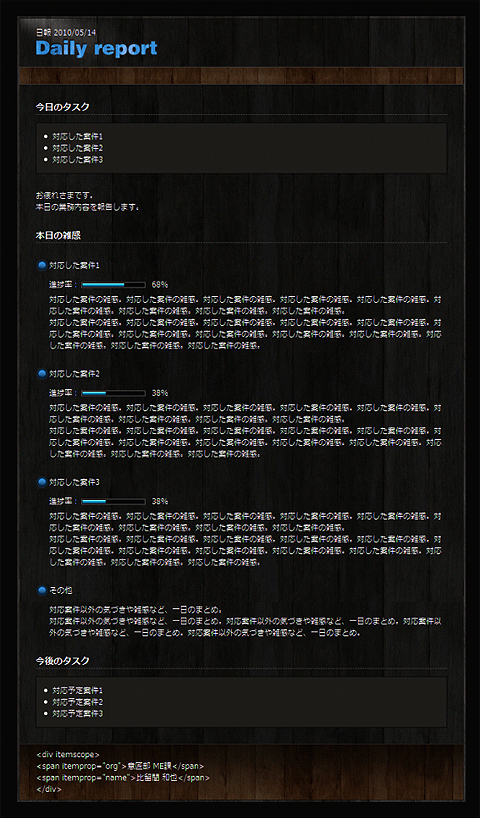 日報HTMLメール