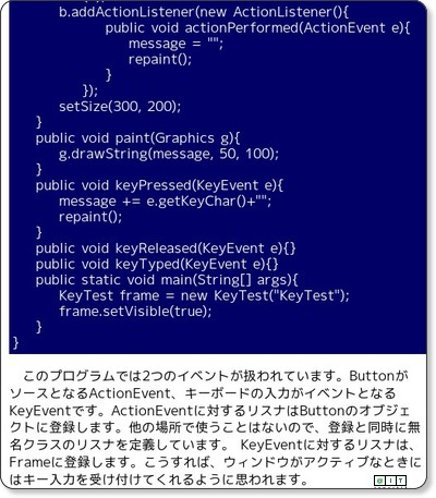 @IT:Java TIPS -- GUI部品にフォーカスを奪われた場合の対処 via kwout