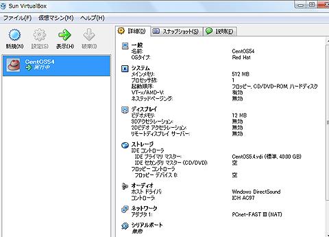 図2 VirtualBoxの使用例
