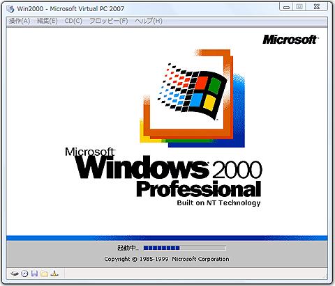 図3 筆者の仮想マシン例1(Windows 2000とVirtualPC 2007)