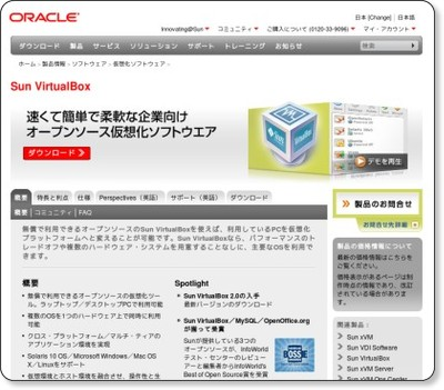 Sun VirtualBox - サン・マイクロシステムズ via kwout