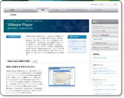 VMware Player: Windows 7、Chrome OS を実行 - 仮想 PC 向けの無償ダウンロード via kwout
