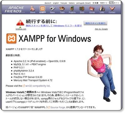 apache friends - xampp for windows via kwout