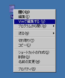 画面5 ファイルの上で右クリック、ポップアップしてきたメニューからVimを起動