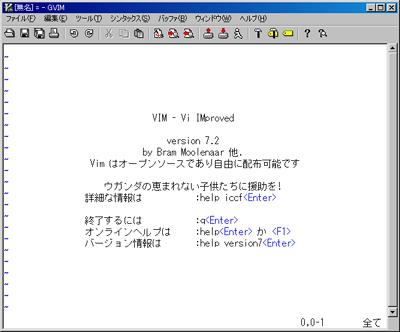 画面6 gVim Read onlyを起動した例