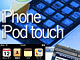 第4回 iPhone/iPod touch(iOS 5)の無線LAN設定