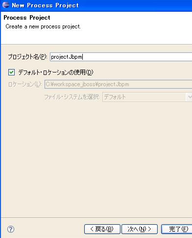 図8 [New Porcess Project]のダイアログ