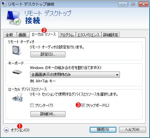 リモートコンピュータとファイルをコピー&ペーストをするための設定