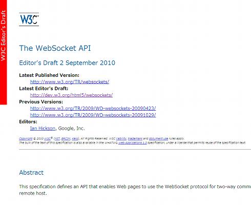 WebSocketは現在仕様策定が進むHTML5の関連規格