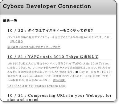 Cybozu Developer Connection: 最新一覧