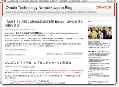 Oracle Technology Network Japan Blog