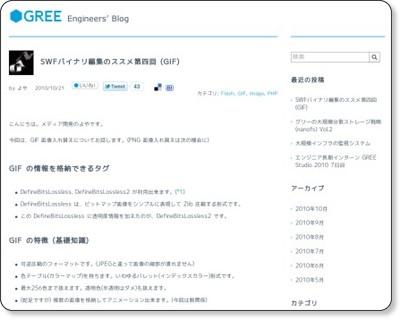 GREE Engineers' Blog   グリーエンジニアブログ
