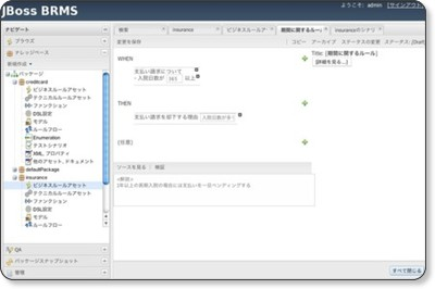 JBoss製品情報 | JBoss Enterprise BRMS via kwout