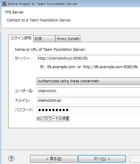 Team Foundation ServerでJava開発は大丈夫か? (2/3):ユカイ、ツーカイ