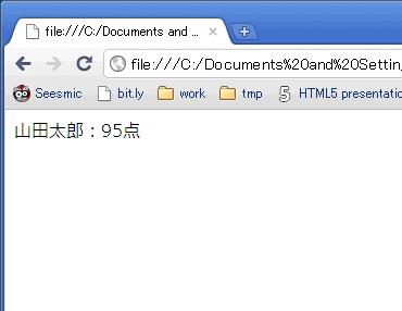 上記のコードの実行結果