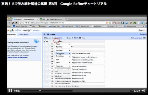 動画:Google Refineチュートリアル