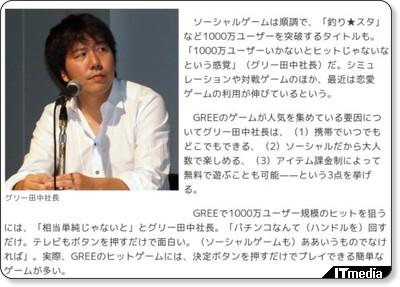 CEDEC 2010:「パチンコのような単純さ」で1000万ユーザー獲得 グリー田中社長が語るヒットの極意 (1/2) - ITmedia News