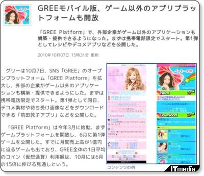 GREEモバイル版、ゲーム以外のアプリプラットフォームも開放 - ITmedia News