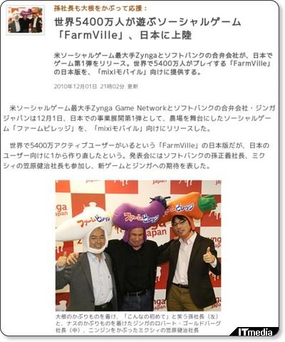 孫社長も大根をかぶって応援:世界5400万人が遊ぶソーシャルゲーム「FarmVille」、日本に上陸 - ITmedia News