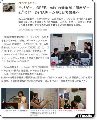"CEDEC 2010:モバゲー、GREE、mixiの競争が""即席ゲーム""に!? DeNAチームが3日で開発へ - ITmedia News"