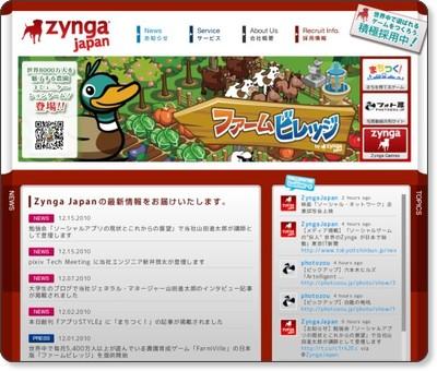 Zynga Japan(ジンガジャパン)