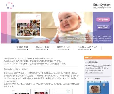 商用Webサービスに勝るとも劣らない充実した機能を備える「育児日記EmiriSystem」。これだけのものを個人で開発したというのは驚き
