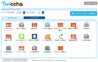 「Twiccha(ツイッチャ)」は、Webアプリケーション型のチャットサービスで、Twitterのアカウントを使って利用できる