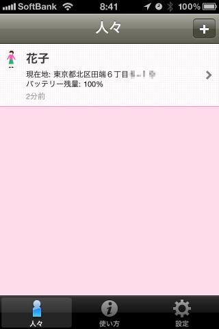 登録したユーザーは一覧に住所とiPhoneのバッテリー残量とともに表示される