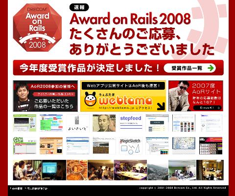 Award on Rails(すでにコンテストは終了しています)