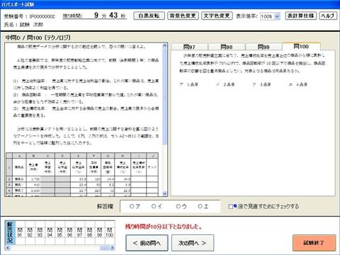 試験 it パスポート IPA 独立行政法人