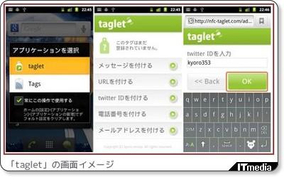 Android 2.3のNFC機能を活用したアプリが登場—「taglet」 — ITmedia プロフェッショナル モバイル via kwout