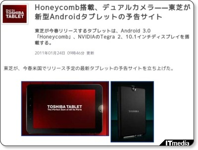 Honeycomb搭載、デュアルカメラ—東芝が新型Androidタブレットの予告サイト − ITmedia News via kwout