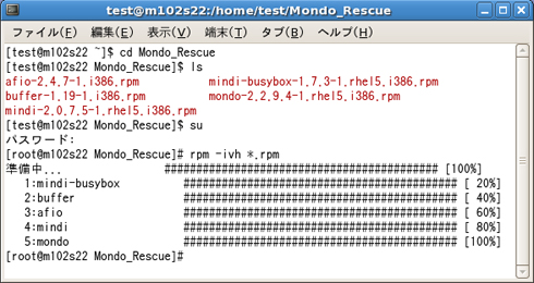 図2 上記のコマンドで5つのrpmパッケージをまとめてインストール。クリックすると拡大