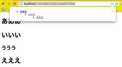 図3 サンプルの表示結果とアウトライン(HTMLサンプルにリンク)