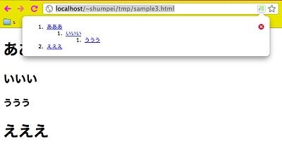 図4 サンプルの表示結果とアウトライン(HTMLサンプルにリンク)