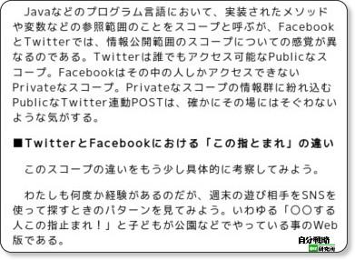 雲(クラウド)の隙間から青空が見えた:Facebookはじめました - Twitterとどう使い分ければいいの? -