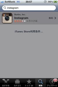 まずはアプリをダウンロードしよう