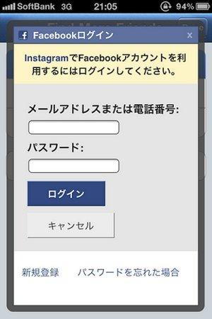FacebookのIDとパスワードを入力してログイン