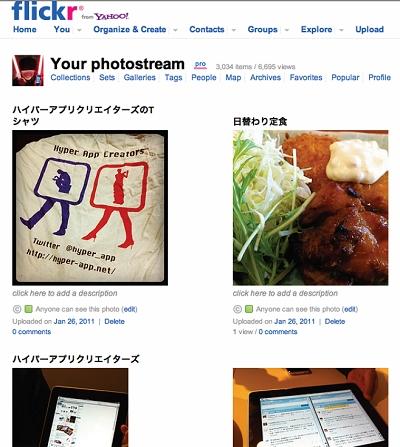 Flickrにインスタグラムから写真が投稿された様子
