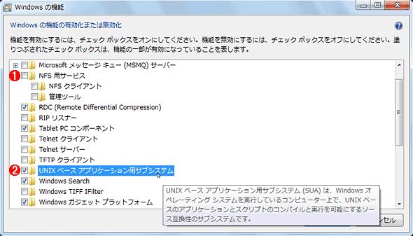 SUA機能の追加(Windows Vista/7の場合)