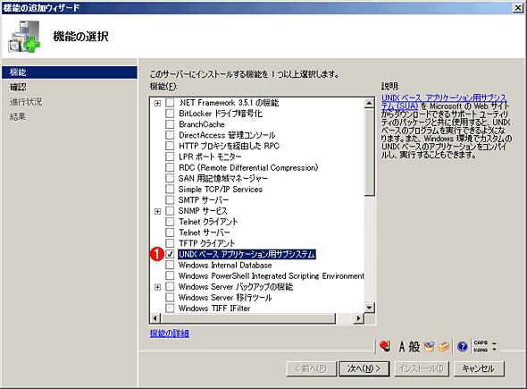 SUA機能の追加(Windows Server 2008/2008 R2の場合)