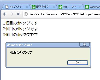 "getElementsByTagName(""div"")[1]はdivタグの2つ目を指す"