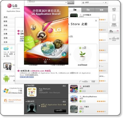 LG Application Store Web