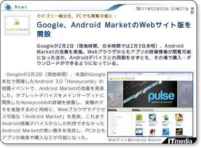 カテゴリー細分化、PCでも閲覧可能に:Google、Android MarketのWebサイト版を開設 - ITmedia +D モバイル