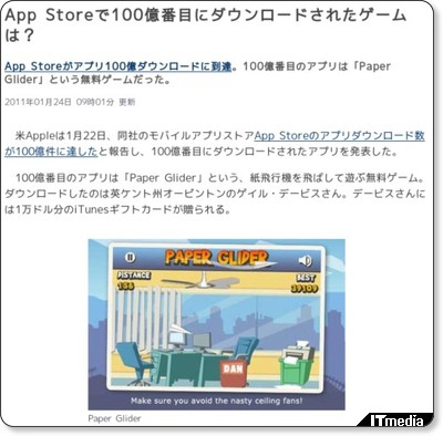 App Storeで100億番目にダウンロードされたゲームは? - ITmedia News