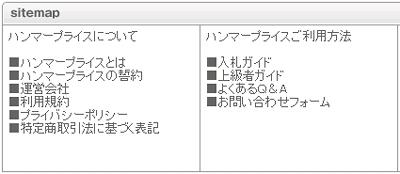画面3 検索で見つかったペニーオークションサイトその2