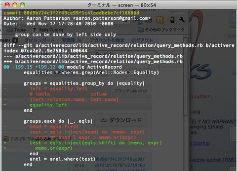 Ruby on Railsのコミットログの表示例