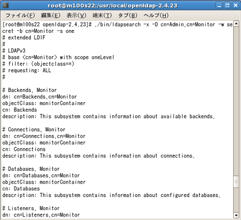 図1 cn=Monitorの情報を引き出したところ。クリックすると出力結果の続きを拡大表示